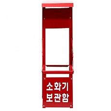 접이식 소화기 보관함 1구/철재