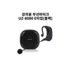 캐맥 UZ 8080 (1회성)