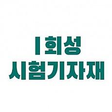 삼환 단양정수장 시험기기 79종233개 (26개월 임대)