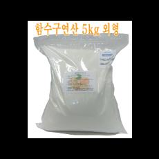 함수구연산[5kg/중국산]