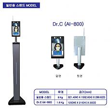 안면인식 체온측정 카메라(AI-800)