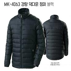 근무복 MK4063 블랙(경량다운점퍼)