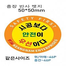 SM경남기업 흉장
