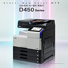 복합기 D451(컬러3,500매/흑백8,000매)전화주문 02-2001-6297