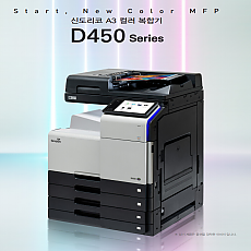 복합기 D451(컬러9,000매/흑백1,000매)전화주문 02-2001-6297